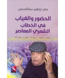 الحضور والغياب في الخطاب الشعري المعاصر خطاب محمد الماغوط الشعري نموذجا