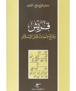 قريش وقائع وأحداث قبل الإسلام