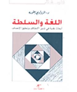 اللغة والسلطة أبحاث نقدية في تدبير الاختلاف وتحقيق الإنصاف