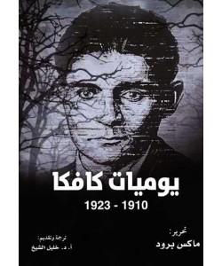 يوميات فرانتس كافكا 1910 - 1923