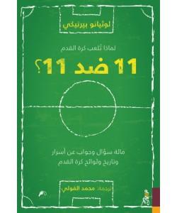 لماذا نلعب كرة القدم 11 ضد 11