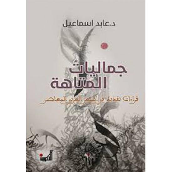 جماليات المتاهة قراءات نقدية في الشعر العربي المعاصر