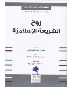 روح الشريعة الإسلامية