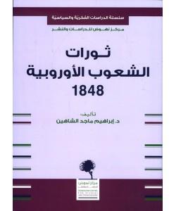 ثورات الشعوب الأوروبية 1848