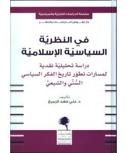 في النظرية السياسية الإسلامية