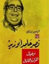 نصر حامد أبو زيد مرجعيات القراءة والتأويل