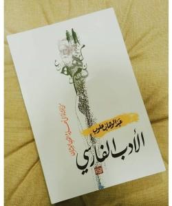 الأدب الفارسي من النشأة إلى نهاية القرن العشرين