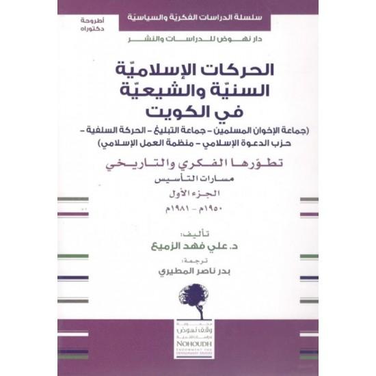 الحركات الإسلامية السنية والشيعية في الكويت