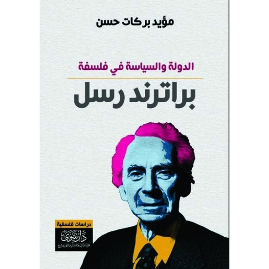 الدولة والسياسة في فلسفة براترند رسل