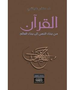 القرآن من بناء النص إلى بناء العالم