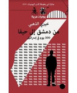من دمشق إلى حيفا 300 يوم في إسرائيل