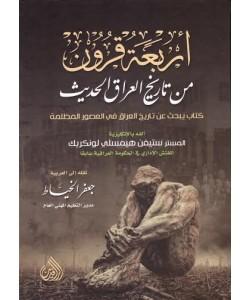 أربعة قرون من تاريخ العراق الحديث