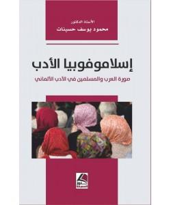 إسلاموفوبيا الأدب صورة العرب والمسلمين في الأدب الألماني