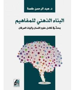 البناء الذهني للمفاهيم بحثٌ في تكامل علوم اللسان وآليات العرفان