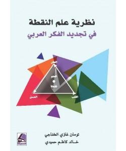 نظرية علم النقطة في تجديد الفكر العربي