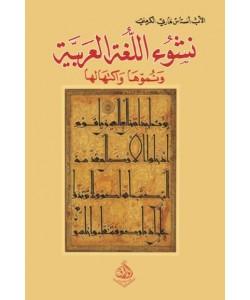 نشوء اللغة العربية ونموها واكتهالها