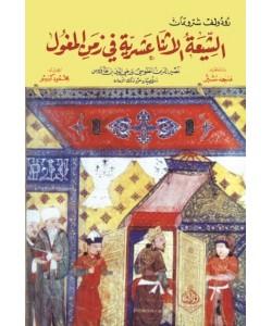 الشيعة الاثنا عشرية في زمن المغول