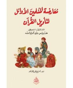 معارضة المسلمين الأوائل لتأويل القرآن