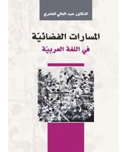 المسارات الفضائية في اللغة العربية