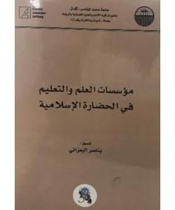 مؤسسات العلم والتعليم في الحضارة الإسلامية