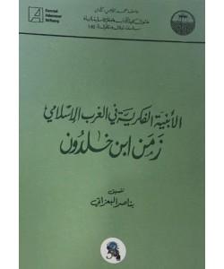الأبنية الفكرية في الغرب الإسلامي زمن ابن خلدون