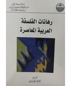 رهانات الفلسفة العربية المعاصرة