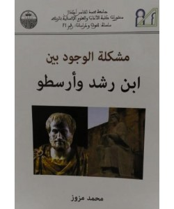 مشكلة الوجود بين ابن رشد وأرسطو
