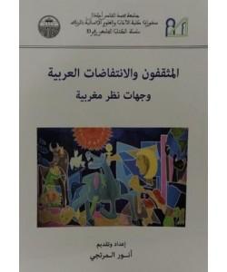 المثقفون والانتفاضات العربية وجهات نظر مغربية