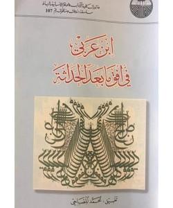 ابن عربي في أفق ما بعد الحداثة