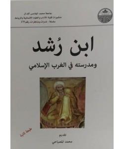 ابن رشد ومدرسته في الغرب الإسلامي
