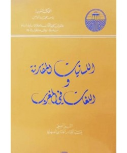 اللسانيات المقارنة واللغات في المغرب