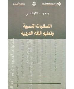 اللسانيات النسبية وتعليم اللغة العربية