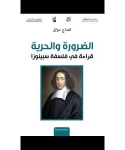 الضرورة والحرية قراءة في فلسفة سبينوزا