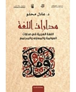 مدارات اللغة اللغة العربية في مدارات العولمة والمعارف والمجتمع