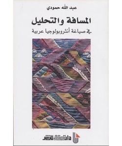 المسافة والتحليل في صياغة أنثروبولجيا عربية
