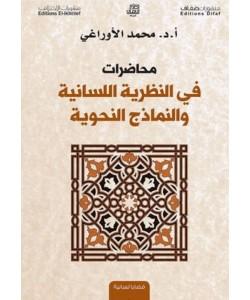 محاضرات في النظرية اللسانية والنماذج النحوية