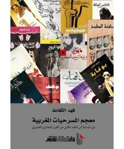 معجم المسرحيات المغربية من البداية إلى العقد الثاني من القرن الحادي والعشرين