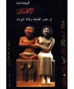 الأقزام في مصر القديمة وبلاد اليونان
