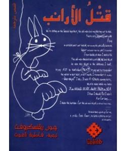 قتل الأرانب