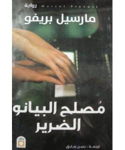 مصلح البيانو الضرير