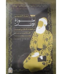 صورة الإمام في الخطاب الإسلامي الحديث
