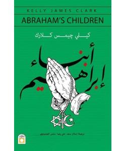 أبناء إبراهيم