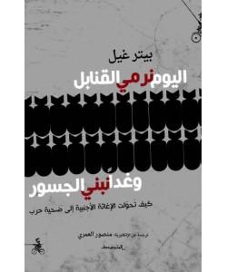 اليوم نرمي القنابل وغدا نبني الجسور