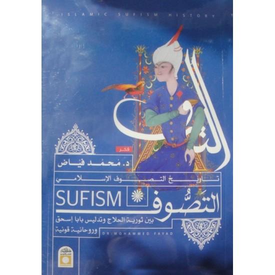 تاريخ التصوف الإسلامي