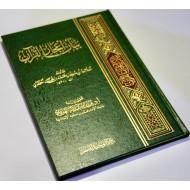 بيان اعجاز القرآن