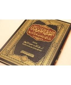 الطرق الصوفية نشأتها وعقائدها وآثارها