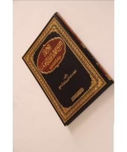 الإمام الشيخ محمد بن عبدالوهاب حياته وآثار دعوته