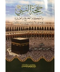 حجة النبي صلى الله عليه وسلم وأحكام الحج والعمرة والحج في الإسلام والديانات الأخرى