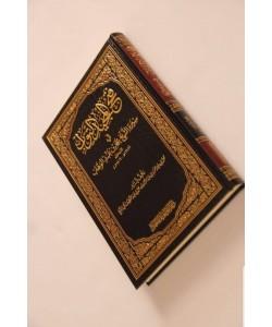 فتح المجيد التواب في سيرة الشيخ محمد بن عبدالوهاب