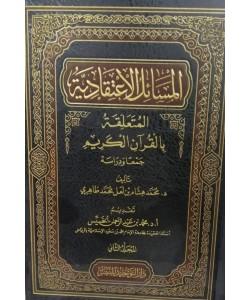 المسائل الاعتقادية المتعلقة بالقرآان الكريم 2/1